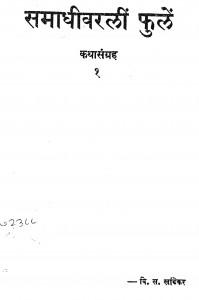 Samadhivarali Phule 1 by वि. स. खांडेकर - Vi. S. Khaandekar