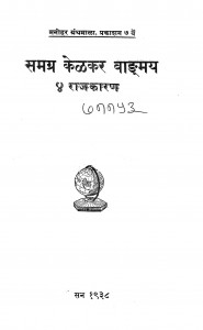Samagra Kelkar Vangmaya Bhag4 by अज्ञात - Unknown
