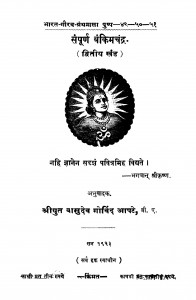 Sampuurn Bankimachandra 2 by वासुदेव गोविंद आपटे - Vasudev Govind Aapate
