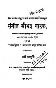Sangiit Saubhadra Naatak by अनंत विनायक पटवर्धन - Anant Vinayak Patavardhan