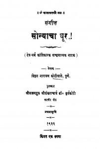 Sangiit Sonyaachaa Dhuur by विठ्ठळ नारायण कोठीवाळे - Viththal Narayan Kothivale
