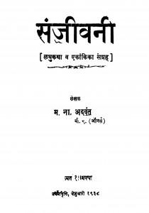 Sanjivani by म. ना. अदवंत - M. Na. Adavant