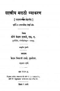 Shaastriiya Maraathii Vyaakaran by मोरो केशव दामळे - Moro Keshav Damale