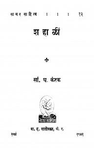 Shahaalin by बा. द. सातोस्कर - Ba. D. Saatoskarसां. घ. कंटक - San. Gh. Kantak