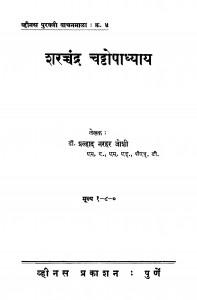 Sharachchndra Chattopaadhyaaya by प्रह्लाद नरहर जोशी - Prahlad Narhar Joshi