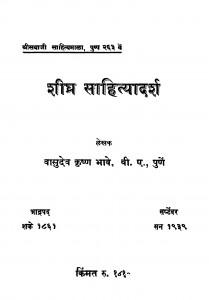 Shiighr Saahityaadarsh by वासुदेव कृष्ण भावे - Vasudev Krishn Bhave