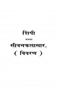 Shinpi by मोरो गणेश दाते - Moro Ganesh Daate