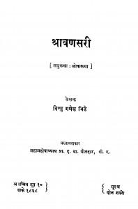Shraavanasari by विष्णु गणेश - Vishnu Ganesh