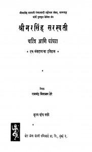 Shri Narasingh Sarasvati by रामचंद्र चिंतामण - Ramchandra Chintaman