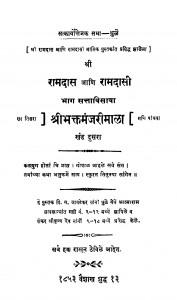 Shrii Bhakt Manjarii Maalaa 2 by अज्ञात - Unknown