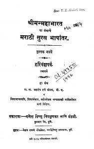 Shriimanmahabhaarat  9 by महादेव हरि मोडक - Mahadev Hari Modak