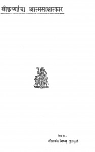Shrikrishnacha Atmasakshatkar by नीलकंठ विष्णु तुळपुळे - Neelkanth Vishnu Tulpule