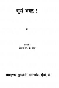Shubhan Bhavatu  by मा. कृ. शिंदे - Ma. kri. Shinde