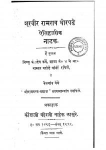 Shurvir Ramrao Ghorapade by विष्णु कर्वे - Vishnu Karve