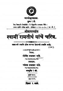 Svaamii Raamatiirth Yaanchen Charitra by गोविंद प्रभाकर भावे - Govind Prabhakar Bhave