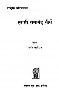 Svami Raamaanand Tiirth by अनंत भाळेराव - Anant Bhalerav