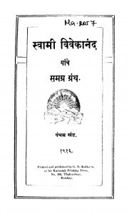 Swaamii Vivekaananda Samagra Granth 5 by अज्ञात - Unknown