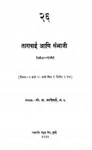 Taaraabaaii Aani Sambhaajii  by गो. स. सरदेसाई - Go. S. Sardesaai