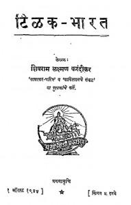 Tilak Bharat by शिवराम ळक्ष्मण करंदीकर - Shivram Lakshman Karandeekar