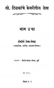 Tilakaanche Kesariitiil Lekh Bhaag 4 by अज्ञात - Unknown