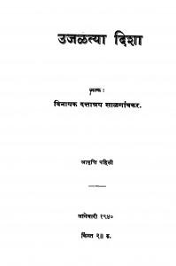 Ujalatyaa Disha by विनायक दत्तात्रय साळगांवकर - Vinayak Dattatraya Saalgaonkar