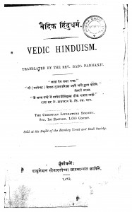 Vedic Hindudharm by अज्ञात - Unknown