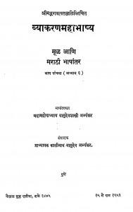 Vyakaran Mahabhasya 5 by काशिनाथ वासुदेव अभ्यंकर - Kashinath Vasudev Abhyankarवासुदेव शास्त्री अभ्यंकर - Vasudev Shastri Abhyankar