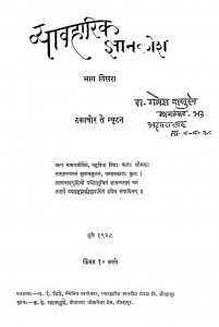 Vyavharik Gyankosh Bhag 3 by अज्ञात - Unknown