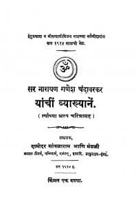 Yaanchiin Vyaakhyaanen by नारायण गणेश चंदावरकर - Narayan Ganesh Chandavarkar