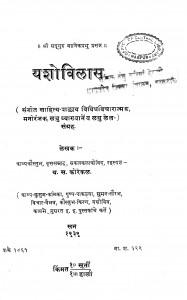 Yashovilas by यशवंत सदाशिव कोरेकळ - Yashvant Sadashiv Korekal