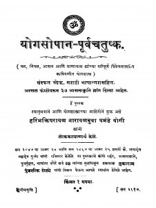 Yogasopaan Purv Chatushhk by अज्ञात - Unknown