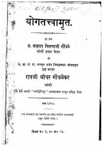 Yogtatvamrit by बाबूराव चिमणाजी गोंधळे - Baburav Chimanaaji Gondhale
