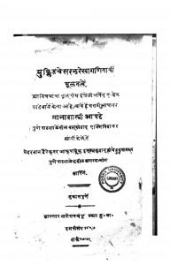 Youkludchisaralrekhaganithachi Multhtatven by नाना शास्त्री आपटे - Nana Shastri Aapate