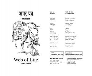 AMAR PATRA  by चीफ सीएटल - CHIEF SEATTLEमराठी मित्र - Marathi Mitra