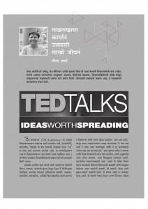 ARTICLE ON TED TALKS  by नीला शर्मा - NEELA SHARMAमराठी मित्र - Marathi Mitra
