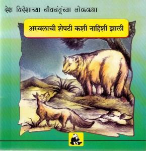 ASWALACHI SHEPTI KASHI NAHISHI JHALI  by अज्ञात - Unknownमराठी मित्र - Marathi Mitra