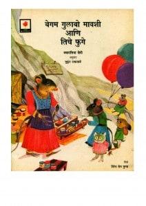 BEGUM GULABO MAVSHI ANI TICHE FUGGE by क्वादसिया झैदी - KUDISIA ZAIDIमराठी मित्र - Marathi Mitraमुकुंद टाकसाके - MUKUND TAKSAKE