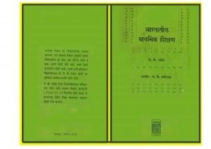 BHARTATEEL PRATHMIK SHIKSHAN  by जे० पी० नाइक - J. P. NAIKमराठी मित्र - Marathi Mitra