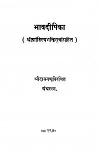 Bhav Dipika by श्रीदास गणू - Sridas Ganoo