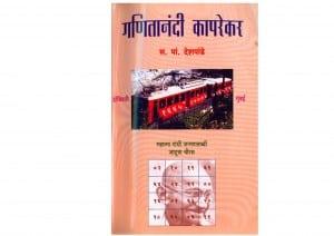 GANITANANDI - KAPRKEAR  by एस० पी० देशपांडे - S. P. DESHPANDEमराठी मित्र - Marathi Mitra