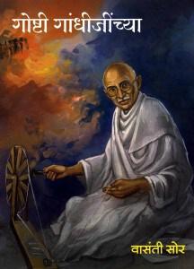GOSHTHI GANDHIJINCHA  by मराठी मित्र - Marathi Mitraवासंती सोर - VASANTI SOR