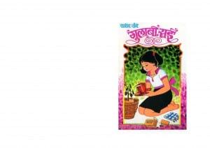 GULABISAI  by मराठी मित्र - Marathi Mitraराजीव ताम्बे - RAJIV TAMBE
