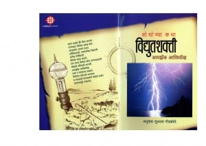 HOW DID WE FIND OUT ABOUT ELECTRICITY ? by आइजक एसीमोव - ISAAC ASIMOVमराठी मित्र - Marathi Mitraसुजाता गोडबोले - SUJATA GODBOLE