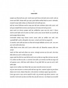 HOW DID WE KNOW ABOUT SUPER CONDUCTIVITY? by आइजक एसीमोव - ISAAC ASIMOVमराठी मित्र - Marathi Mitraसुजाता गोडबोले - SUJATA GODBOLE