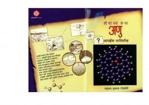 HOW WE FOUND ABOUT ATOMS? by आइजक एसीमोव - ISAAC ASIMOVमराठी मित्र - Marathi Mitraसुजाता गोडबोले - SUJATA GODBOLE