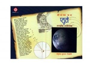 HOW WE FOUND ABOUT PLUTO? by आइजक एसीमोव - ISAAC ASIMOVमराठी मित्र - Marathi Mitraसुजाता गोडबोले - SUJATA GODBOLE