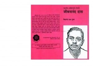 JIVANANAND DAS  by चिदानंद दास गुप्ता - CHIDANAND DAS GUPTAमराठी मित्र - Marathi Mitra