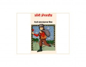 JOHNNY APPLESEED  by अज्ञात - Unknownमराठी मित्र - Marathi Mitra