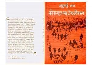 KOSBADCHI TEKDIVARUN  by अनुताई वाघ - ANUTAI VAGHमराठी मित्र - Marathi Mitra