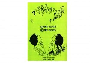 LADKI KYA HAI, LADKA KYA HAI  by कमला भसीन - KAMALA BHASINकिशोर दरक - KISHOR DARAKमराठी मित्र - Marathi Mitra